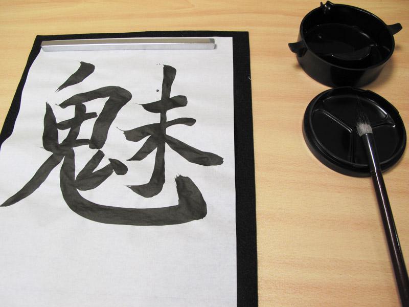 Black Ink Calligraphy